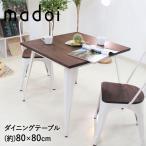 ヴィンテージ ダイニングテーブル 80×80cm 天然木×スチール madoi(マドイ) ブラック ホワイト カフェ風 ミッドセンチュリー ブルックリン レトロ モダン