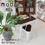 ヴィンテージ ダイニングテーブル ダイニングセット 3点セット 2人掛け 幅80cm 天然木×スチール madoi(マドイ) ホワイト 食卓 カフェ風 ブルックリン 木製