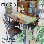 ヴィンテージ ダイニングテーブル ダイニングセット 5点セット 4人掛け 幅140cm 天然木×スチール madoi(マドイ) ブラック 食卓 カフェ風 ブルックリン 木製