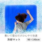 速感 冷却マット 90x140cm | マット ダブル 敷きパッド 敷きパット 敷パッド ひんやりマット クールマット ダブルサイズ パッド パット 冷感 冷感マット クール