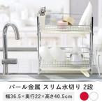ショッピング水 おしゃれな スリム水切り 2段 パール金属 | 水切りかご 食器置き 水切りラック 皿たて 水切りトレー