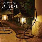 ラテルネ ソーラーガーデンライト 2個セット   屋外 おしゃれ 庭 スタンド 照明 ガーデニング LED ソーラー ガーデンライト ランタン 外灯 照明器具 ライト