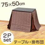 送料無料 代金引換不可 こたつ テーブル 掛け布団 2点セット 長方形 机 フトン ふとん コタツ 75×50cm リビング ダイニングこたつテーブル・布団セット