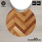 さらっと拭ける! トイレマット ラウンド 直径60cm 耐水 はっ水 ヘリンボーン | 拭ける トイレ マット 円形 撥水 防水 木目 おしゃれ 水に強い 洗濯不要