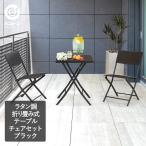 ラタン調 テーブル チェア ブラック 3点セット | インテリア おしゃれ 折りたたみ バルコニー ガーデンテーブル 58cm×58cm 屋外家具 四角 アウトドア 庭 椅子