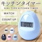 キッチンタイマー tsk |  キッチン家電 小物 キッチン