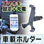 ショッピングスマートフォン 車載ホルダーカーマウント+チャージ tsk | 限定販売   車載スタンド スマートフォン スマホ シガーソケット 設置型 USBポート付