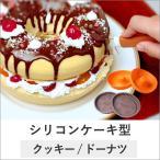 ショッピング型 シリコンケーキ型 tsk |  調理器具 調理道具 キッチン用品 キッチングッズ