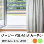 後染めジャガード裏地付カーテン 100×135cm tsk | 限定販売  日除けカーテン 遮音カーテン 遮光カーテン 断熱カーテン 省エネカーテン