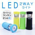 ショッピングLED LED 2Wayライト tsk |  LEDライト 懐中電灯 LED ランタン 単三電池式 ミニランタン 非常用ライト キャンプ アウトドア ライト
