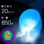 ショッピングアロマディフューザー 送料無料 アロマ加湿器 アロマディフューザー 超音波 おしゃれ LEDランプ LEDライト フロアライト テーブルライト 虹色に光る アロマポット アクア アロマミスト
