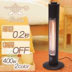 ◎あすつく 送料無料 グラファイトヒーター アラジン 0.2秒 速暖 電気ストーブ 電気暖房器具 季節家電 遠赤外線ヒーター 遠赤グラファイトヒーター AEH-G410N