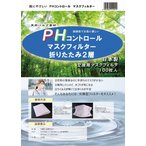 [日本製] 制菌・弱酸性でお肌に優しい マスク用とりかえシート 100枚入 ふわふわフィルター 手作りマスクや洗えるマスクにもOK
