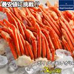 カニ かに ズワイガニ 本ずわいがに ボイル ポーション 脚  ズワイ ズワイ蟹 ( 3kg : 6〜7人前 ) ギフト箱入り 蟹 かに カニしゃぶ カニ鍋