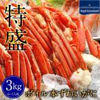 訳あり カニ ズワイガニ (箱潰れ品などの訳あり品の為数量限定大特価) 本ずわいがに ボイル ポーション 脚  ズワイ ズワイ蟹 ( 3kg : 6〜7人前 ) 蟹