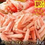 訳あり ズワイガニ 本ずわいがに ずわいがに ボイル済み 棒肉ポーション 冷凍総重量1kg 蟹 かにカニポーション ポーション ズワイ蟹