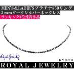 ネックレス プラチナ850 3mm メンズ ダークシルバー ブラックダイヤモンド色   スワロフスキー R クリスタル ブランド