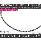 ショッピングメンズ メンズ ネックレス ブラックダイヤカラー スワロフスキー R クリスタル  ゴールド 18k ブランド