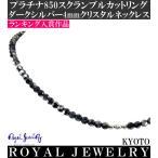 ネックレス プラチナ850 4mm メンズ ダークシルバー ブラックダイヤモンド色   スワロフスキー R クリスタル ブランド スクランブルカット