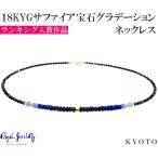 サファイア ネックレス メンズ k18 ブラックスピネルカラー スワロフスキー R クリスタル スワロフスキー R クリスタル ブランド