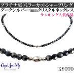 ネックレス プラチナ850 4mm メンズ ダークシルバー ブラックダイヤモンド色   スワロフスキー R クリスタル シャープカットリング ブランド レディース