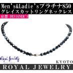 ネックレス メンズ ブラックダイヤモンドカラー スワロフスキー R クリスタル プラチナ850 グレイスカット pt850 ブランド メンズアクセサリー