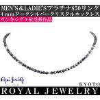 ネックレス プラチナ850 4mm メンズ ダークシルバー ブラックダイヤモンド色   スワロフスキー R クリスタル ブランド