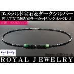 ネックレス メンズ エメラルド ブラックダイヤモンドカラー スワロフスキー R クリスタル プラチナ850 pt850 ブランド メンズアクセサリー