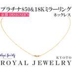 レディース ネックレス プラチナ pt850 18k ゴールド ペンダントネックレス ブランド k18 18金 14kgf