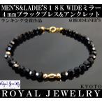 ブレスレット メンズ アンクレット ブラックダイヤカラー スワロフスキー R クリスタル ブレス 18k ワイドミラー k18 ブランド 4mm メンズアクセサリー