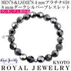 メンズ ブレスレット ブラックダイヤモンドカラー スワロフスキー R クリスタル ブレス メンズ プラチナ pt850 レディース 8mm スター メンズアクセサリー