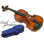 カルロ・ジョルダーノ 分数バイオリンセット VS-1C あお 4/4〜1/16サイズ