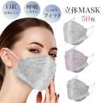送料無料 ポスト投函 韓国 柄マスク 50枚 レース 花柄 kf94 使い捨て 柄 小さめ 紙マスク 不織布 マスク 立体 カラー マスク メイクつかない 3D 柳葉型 おしゃれ
