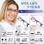 ブルーライトカットメガネ PCメガネ ブルーライト 30 カット UV 99.9 カット メガネ メンズ レディース スクエア 専用ケース メガネ拭き