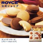 ロイズ チョコクッキーズ[プレーン&ココア]