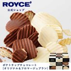 ロイズ ポテトチップチョコレート[オリジナル&フロマージュブラン]
