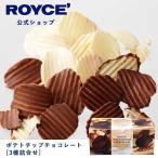 ロイズ ポテトチップチョコレート[3種詰合せ]
