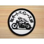『オートバイレース』黒 刺繍ワッペン・パッチ