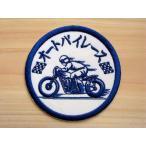 『オートバイレース』青 刺繍ワッペン・パッチ