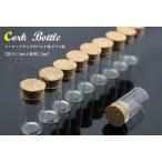 ガラス小瓶ストレート/ガラス容器(4.0×2.2cm)    10個セット