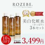 美白 化粧水 ロゼベ プラセンタモイスチュアローション(さっぱり) 3本セット【送料無料】潤い 保湿
