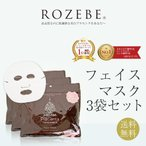 ロゼベ プラセンタ フェイスマスク  人気 3個セット90枚【送料無料】潤い美容液シートマスク