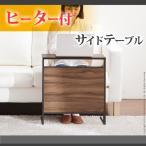 ショッピングパネルヒーター パネルヒーター サイドテーブル ヒーター付ソファテーブル 〔ウノ〕 ウォールナット