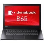 東芝 PB65JEB41R7QD21 dynabook B65  J Core i5-7200U 8GB 500GB HDD 15.6型HD SMulti WLAN BT テンキーあり Win10 Pro 64 bit Office HB