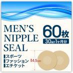 ニップレス 男性用 メンズ ニップレスシール 30組60枚セット 目立たない ニップル 男性 ニプレス 使い捨て スポーツ メンズニップレス ポスト投函 送料無料