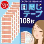 口閉じテープ 108枚セット マウステープ いびき防止グッズ 鼻呼吸テープ 口呼吸防止テープ いびき対策 睡眠グッズ 送料無料