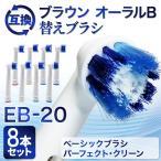 ブラウン オーラルB 替えブラシ 互換 EB-20 ( SB-20 ) ベーシックブラシ パーフェクトクリーン