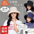 紳士帽 - 帽子 レディース つば広 大きめ UVカット 大きいサイズ UV カット 折りたたみ あごひも付き