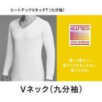 ユニクロ ヒートテック メンズ Vネック Tシャツ 九分袖 UNIQLO