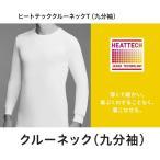 ユニクロ ヒートテック メンズ クルーネック Tシャツ 九分袖 UNIQLO